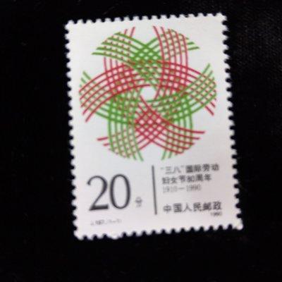 【大三元】大陸郵票-J167三八國際勞動婦女節八十週年-新票1全1套--原膠上品(1)