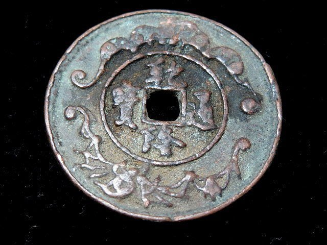 【 金王記拍寶網 】T628  乾隆通寶 出土文物 青銅器 青銅貨幣 古代幣錢一枚 罕見稀少~
