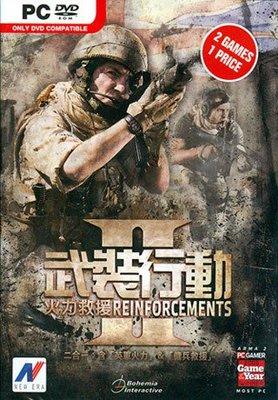 【傳說企業社】PCGAME-Armed Assault 2:Reinforcements 武裝行動2火力救援(英文版)