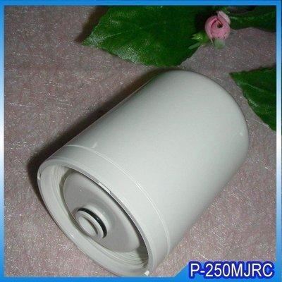 【新莊信源】全新【Panasonic國際牌PJ-250MR專用濾心】P-250MJRC / P250MJRC