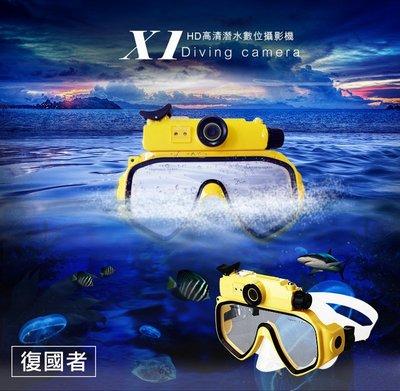 送(16G卡)【皓翔監控館】復國者  X1 HD高清  潛水  數位    攝影機