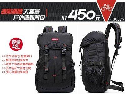 ☆PART2單車 ( BC37 ) 透氣減壓 大容量 防水 多功能 戶外運動背包 促銷價 450元