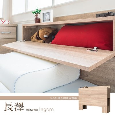 *架式館*長澤 橡木紋3.5尺單人床頭箱 木心板 床板 床頭 收納箱 儲藏箱