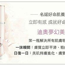 Dior 迪奧 夢幻美肌萃 50ml 大容量