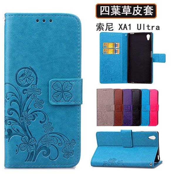 四葉草 Sony Xperia XA1 Ultra 手機殼 索尼 XA1 XA1 Ultra 壓花皮套  插卡支架 全包邊 軟殼 保護套 附掛繩