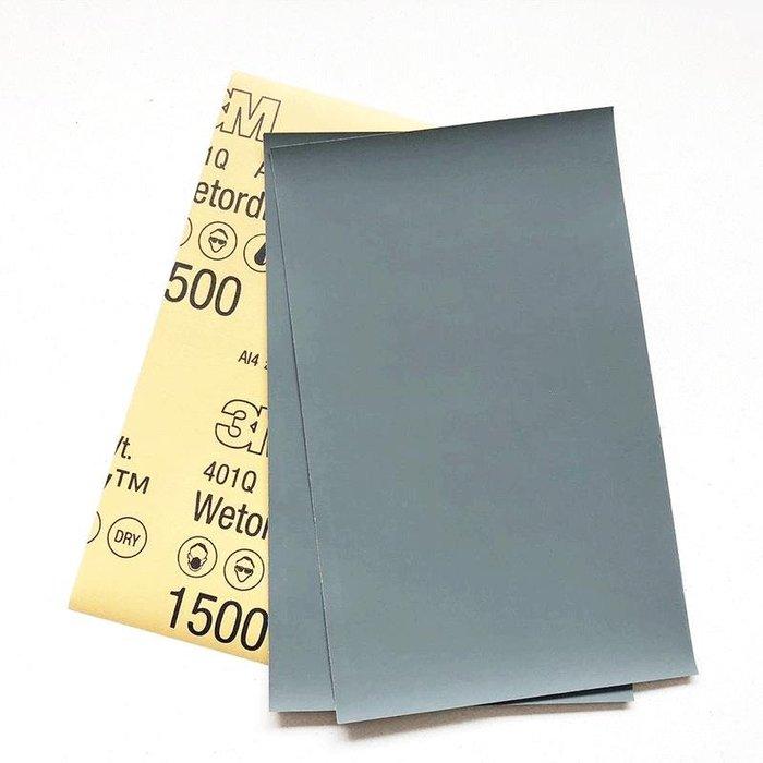 DREAM--3M401Q美容水砂紙2000目1500號水磨精細打磨汽車漆面劃痕拋光砂紙