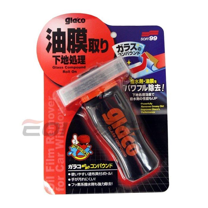 【易油網】日本SOFT 99 撥水油膜去除劑 #1016