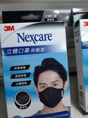 3M立體口罩可水洗 ,過濾髒空氣