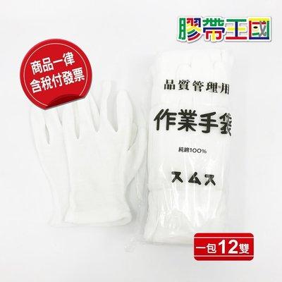 [膠帶王國]電子100%純棉手套  一打12雙一打90元 工作手套 白手套 儀隊表演 啦啦隊 家庭代工~含稅附發票~