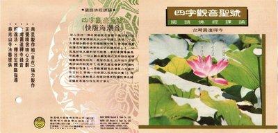 妙蓮華 CG-5029 國語佛經課誦-四字觀音聖號