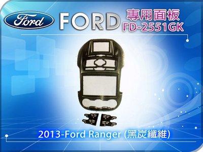九九汽車音響【FORD】2013-Ford Ranger (黑炭纖維)