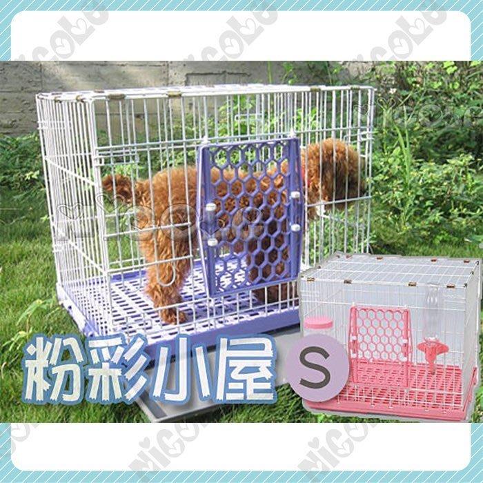 *Nicole寵物*粉彩小屋〈S〉全配寵物籠《附飲水器,餵食碗,抽屜》狗屋,狗籠,睡窩,狗窩,兔籠,兔子,鼠,DIY