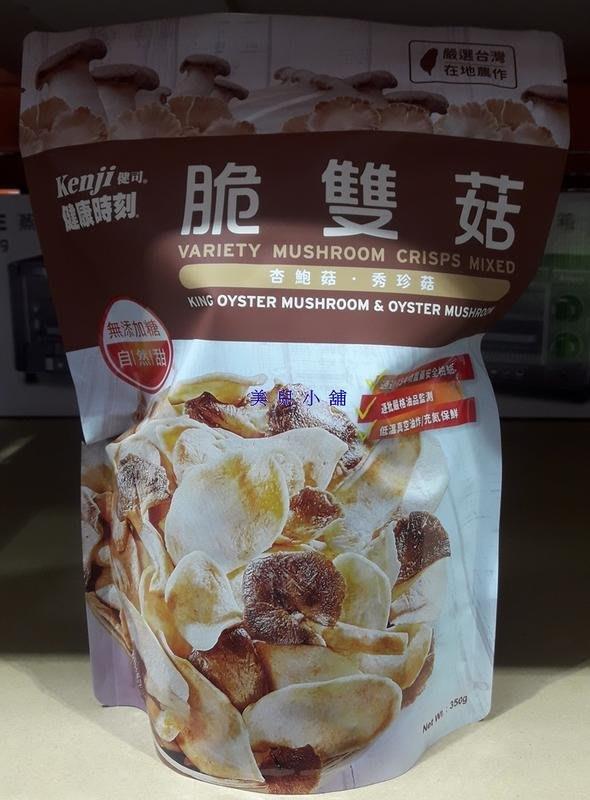 美兒小舖COSTCO好市多代購~KENJI 健司 脆雙菇-杏鮑菇+秀珍菇(350g/包)無添加糖.低溫真空油炸