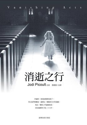【阿傑二手書】消逝之行|茱迪.皮考特