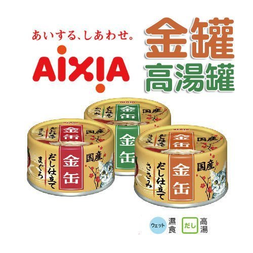【BoneBone 】日本AIXIA愛喜雅 金缶/金罐 高湯系列貓罐 鰹魚70g 新包裝/另有其他口味賣場