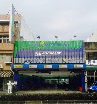 安勇汽車 米其林輪胎 235/55-17 PRIMACY 4 中壢區 新生店 最新三D四輪定位 專業完工 含拆裝平衡