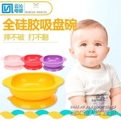 加拿大MARCUS嬰兒硅膠吸盤碗 寶寶防摔訓練碗 兒童輔食餐具