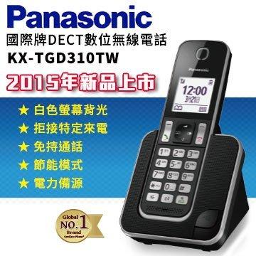 【送充電電池】國際牌 Panasonic KX-TGD310(TGD310TW) 數位無線電話【公司貨】