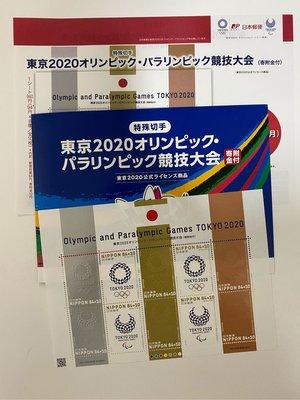 2020年東京奧運紀念郵票 全新!