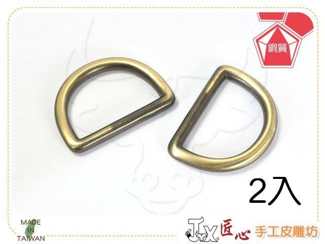 ☆ 匠心 手工皮雕坊 ☆ D環 銅質 40mm(刷青古銅)(D7402) 2入  /口環 提把五金  拼布 五金