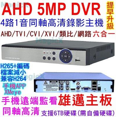 MAX安控-六合一4路1聲AHD5MP DVR類比AHD500萬監控主機類比網路NVR 1080P/4K畫面手機遠端監控