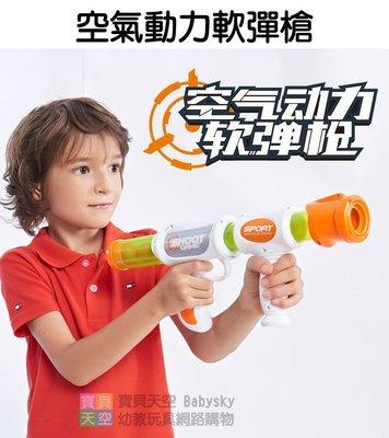 ◎寶貝天空◎【空氣動力軟彈槍】玩具槍,安全子彈,似NERF玩具槍,玩具軟彈槍,衝鋒槍,玩具手槍,空氣槍