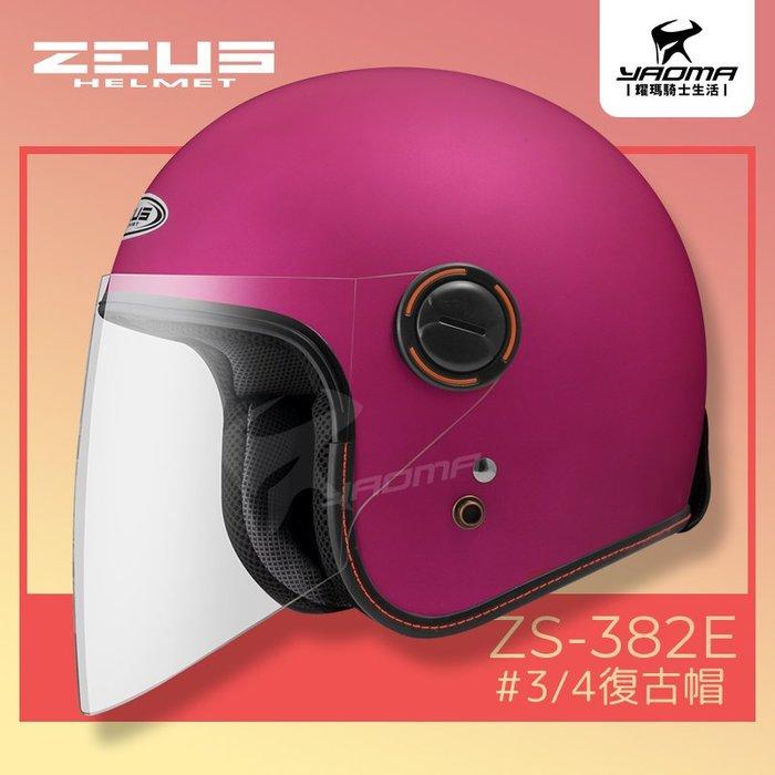 ZEUS安全帽 ZS-382E 消光桃紅 霧面桃紅 素色 經典復古安全帽 3/4罩帽 382E 耀瑪騎士機車部品