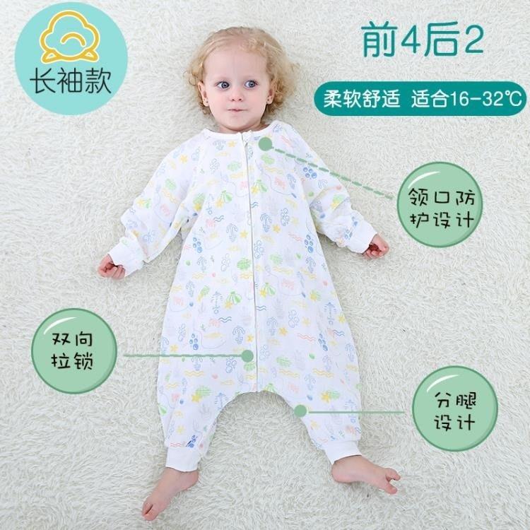 【M.S.FeeL】紗布睡袋分腿寶寶睡袋夏季薄款嬰兒春秋四季純棉空調房兒童防踢被-免運費