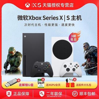 體感遊戲機微軟xbox series X/S 次世代主機 xbox one s 1t體感游戲主機 xboxone s家庭娛樂電視游戲XSX XSS 國行主機