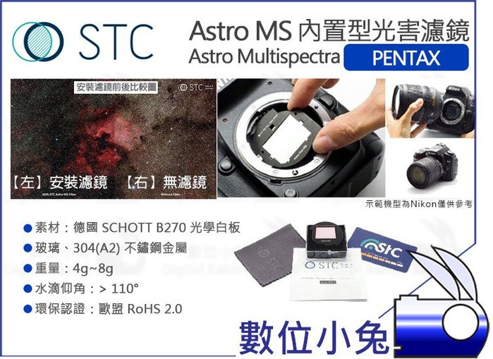 數位小兔【STC Astro MS PENTAX 內置型 光害濾鏡】APS-C Full-Frame 多波段 抗光害濾鏡