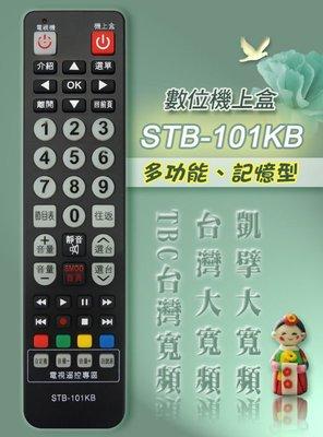 凱擘寬頻 台灣大寬頻 台灣寬頻 TBC 有線電視 數位機上盒 專用型遙控器 (可直接設定或學習電視遙控器)