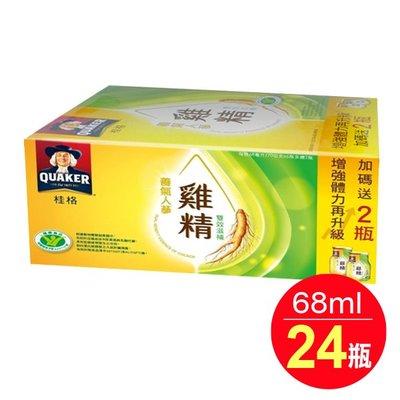 【亮亮生活】ღ 桂格養氣人蔘雞精 雙效 68ml 8入/3盒/組 ღ 零脂肪、零膽固醇