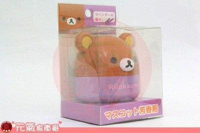【元氣倉庫番】SAN-X Rilakkuma 拉拉熊 懶懶熊 臉型 車用 室內芳香劑 (薰衣草香)