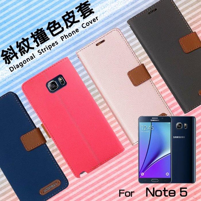 SAMSUNG三星 Galaxy Note 5 SM-N9208 精彩款 斜紋撞色皮套 可立式 側掀 皮套 插卡 保護套