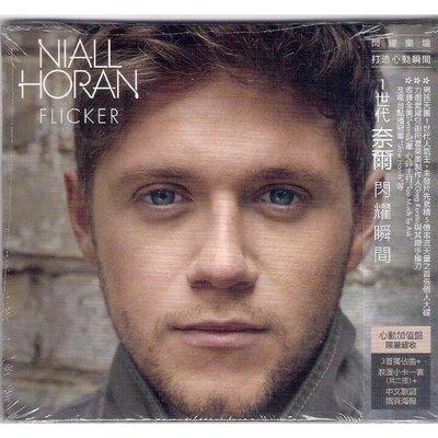 【全新未拆,免競標】Niall Horan 1世代奈爾:Flicker 閃耀瞬間(心動加值盤)《內附中英文歌詞》