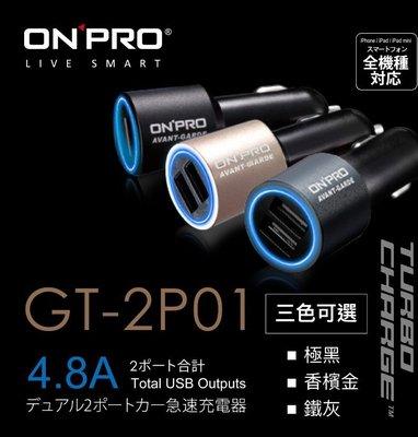 ONPRO 4.8A USB 雙孔 超急速 車充 智能安全保護 手機 平板 車用 充電器 公司貨保固一年 iphoneX