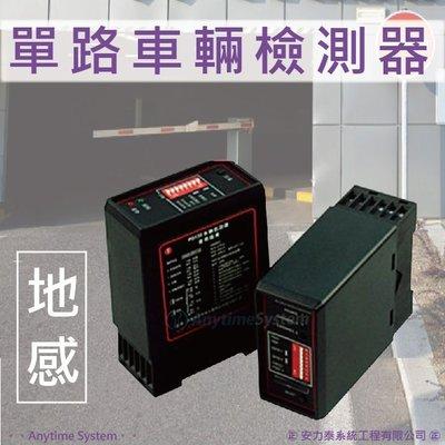 安力泰系統~ 單路 車輛檢測器 地感線圈 地感處理器 停車場安全控制 車輛流量統計 可搭配自動門/柵欄機