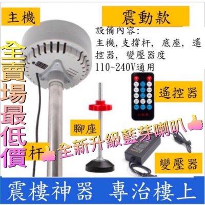 ??????全新升級款~震樓神器 可遠端遙控 臺灣110V可用 最新款。震樓神器      雲邊有個小賣部djf