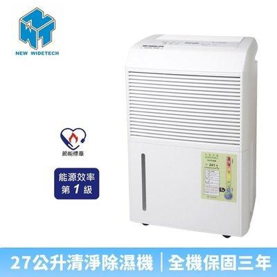 【♡ 電器空間 ♡】【威技】27公升大容量節能清淨除濕機(WDH-050ED)