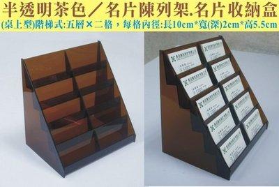 長田廣告{壓克力製品}名片展示架 名片收納盒 DM展示架 壓克力名牌 壓克力標示牌 廣告燈箱