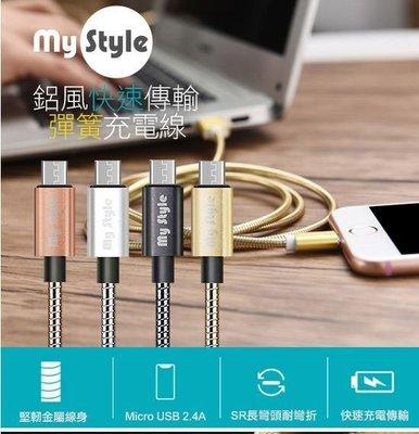MYSTYLE 鋁合金 2.4A 快充 彈簧 充電線 電源線 Lightning MICRO TYPEC