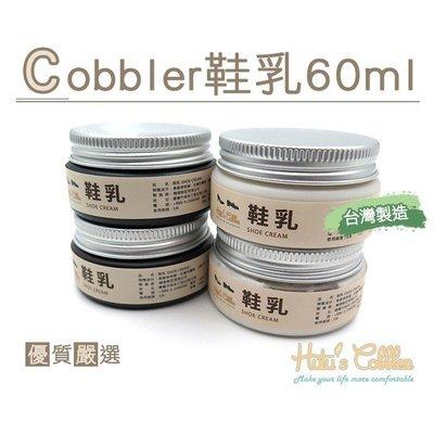 Cobbler 鞋乳(60ml) L214 _橋爸爸鞋包精品