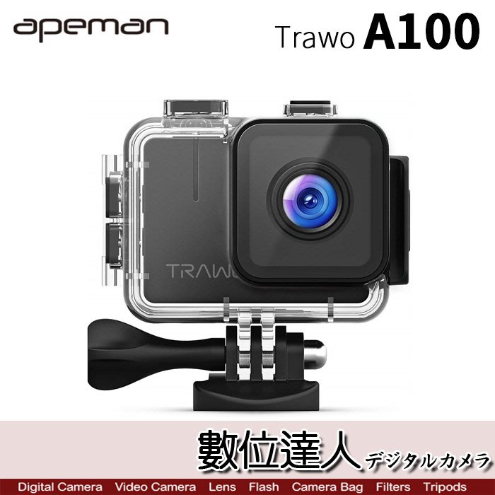 【數位達人】APEMAN A100 Trawo 4K 運動型攝影機 / 縮時攝影 迴圈錄影 自拍器 連續拍攝