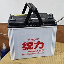 (二手中古電池) 統力 55D23L-MF 加水式汽車電池 數值漂亮,品項優