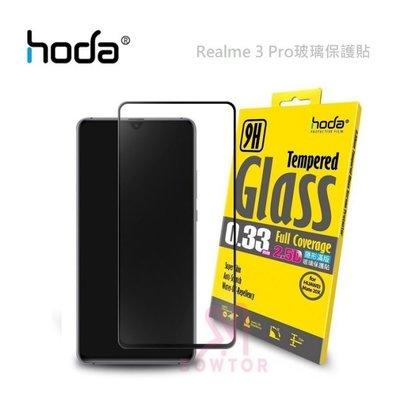 光華商場。包你個頭【HODA】Realme 3 Pro 2.5D 滿版 玻璃保護貼 高透光 保護