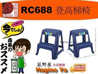 荻野屋 RC688 登高梯椅 梯椅 登高椅 洗車椅 RC-688 4入  聯府 直購價