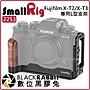 數位黑膠兔【 SmallRig 2253 Fujifilm X- T2...