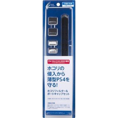 侵入防止 PS4 SLIM主機  Cyber日本原裝  USB孔端子 主機吸入口 灰塵過濾 防塵塞組 黑色款【板橋魔力】