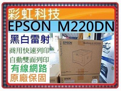 彩虹科技~含稅/運* Epson AL-M220DN 雷射印表機 M220DN ..//另售 M310DN M320DN