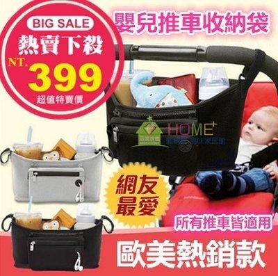 【藍總監】歐美熱銷 嬰兒推車高級防水收納掛袋  推車置物袋 嬰用用品收納包 媽咪包 推車掛袋 分格收納袋 嬰兒車掛袋